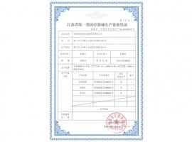 医疗器械注册证书